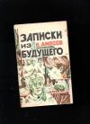 Купить книгу Амосов Н. - Записки из будущего.