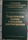 Тарасов В. А., Кашуба Л. А. - Теоретические основы технологии ракетостроения