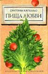 Купить книгу Энтони Капелла - Пища Любви