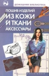 Купить книгу Жолобчук В. В., Колесова Л. В. - Пошив изделий из кожи и ткани, аксессуары