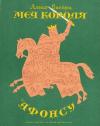 Купить книгу Алисе Виейра - Меч короля Афонсу