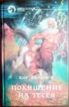 Купить книгу Булычев Кир - Покушение на Тесея