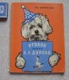 Купить книгу Двинский - книга для детей Уголок имени Дурова