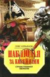 Купить книгу О. Кирьянов - Наблюдая за корейцами. Страна утренней свежести
