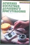 Казьмин В. Д, - Лечебная косметика домашнего приготовления.