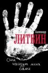 Купить книгу Литвин А. - Они найдут меня сами