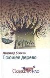 Купить книгу Леонид Яхнин - Поющее дерево