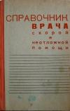 Под редакцией Л. С. Шварца - Справочник врача скорой и неотложной помощи