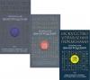 Купить книгу Виногродский, Бронислав - Искусство управления переменами