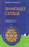 Купить книгу Кабир Хелмински - Знающее сердце. Суфийский путь преображения