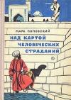 купить книгу Поповский Марк - Над картой человеческих страданий