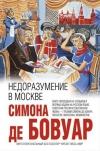 Купить книгу Бовуар Симона Де - Недоразумение в Москве