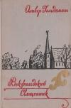 Купить книгу Оливер Гольдсмит - Векфильдский священник