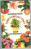 Купить книгу  - Комнатное цветоводство для ленивых..