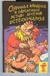 Обменять книгу Кривцов А. Г. - Остеохондроз: старинные народные и современные методы лечения.