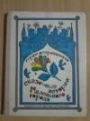 Купить книгу Петриашвили Гурам - Сказочные истории Маленького города