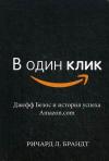 Купить книгу Брандт, Ричард Л. - В один клик. Джефф Безос и история успеха Amazon. com