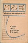 купить книгу И. С. Герасимова, В. А. Гусев, Г. Г. Маслова, З. А. Скопец, М. И. Ягодовский - Сборник задач по геометрии (9,10 классы).