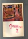 Купить книгу  - Иностранная литература. 1970 № 5,6, 7,8
