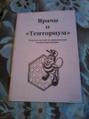 """Купить книгу  - Врачи о """" Тенториум """""""