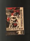 купить книгу сборник - Журнал Детектив. Фантастика за 1990 год №1