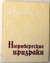 Купить книгу Чаковский А. Б. - Нюрнбергские призраки.