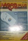 Купить книгу  - Журнал MEGA PLUS №7 1999
