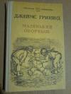 Купить книгу Гринвуд Джеймс - Маленький оборвыш: Повесть