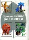 Купить книгу Воронцова, З.В. - Удивительные растения