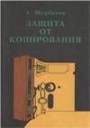 Купить книгу Щербаков, А - Защита от копирования. Построение программных средств