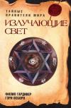 Купить книгу Филип Гардинер, Гэри Осборн - Излучающие свет: Тайные правители мира