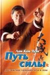 Купить книгу Лам Кам Чуэн - Путь силы: достижение гармонии духа и тела