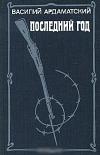 Купить книгу Ардаматский Василий - Последний год.