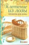 Купить книгу Фараго К. - Плетение из лозы. Проекты для дома