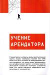 Купить книгу  - Учение Арендатора