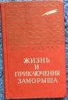 Василенко И. - Жизнь и приключения Заморыша