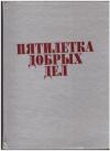Купить книгу Марюха, В.В. - Пятилетка добрых дел