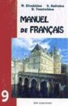 Купить книгу Елухина, Н.В. - Французский язык: Учебник для IX класса школ с углубленным изучением французского языка