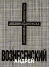 Купить книгу Андрей Вознесенский - Аксиома Самоиска