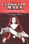 Купить книгу А. А. Лиханов - Скрижали Мага, или руководство к развитию психических способностей человека