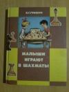 Купить книгу Гришин В. Г. - Малыши играют в шахматы