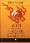 купить книгу Ева Вонг - Дао обретения здоровья, долголетия, бессмертия. Учение бессмертных Чжунли и Люя