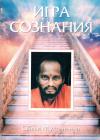 Купить книгу Свами Муктананда - Игра Сознания