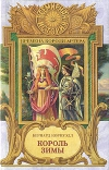 купить книгу Бернард Корнуэлл - Король Зимы
