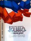 Купить книгу Жанкола, Жан-Пьер - Кино Франции: пятая республика (1958-1978)
