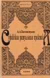 Купить книгу А. А. Хисматулин - Суфийская ритуальная практика