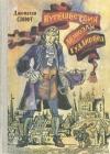 Купить книгу Свифт, Джонатан - Путешествия Лемюэля Гулливера