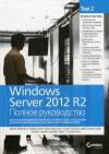 Купить книгу Минаси, Марк - Том 2. Windows Server 2012 R2. Полное руководство