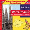 Купить книгу [автор не указан] - Испанский для школьников 5-9-х классов