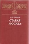 Купить книгу Пыляев М. И. - Старая Москва: Рассказы из былой жизни Первопрестольной столицы